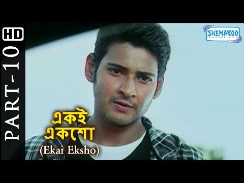 Ekai Eksho (HD) Movie in Part 10 - Mahesh Babu - Anushka - Prakash Raj - Hit Bengali Movie