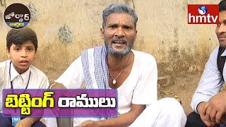 Village Ramulu Comedy | Ramulu Election Bettings | Jordar News | hmtv