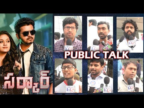 Vijay Sarkar Movie Telugu Public Talk | Sarkar Public Opinion | Vijay | Y5 tv |