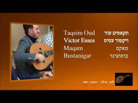 תאקסים עוד בוסתניגר ויקטור עסיס    Victor Esses  Taqsim Oud Bustanigar