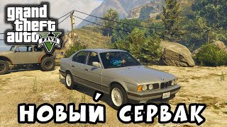 НОВЫЙ СЕРВЕР ► Grand Theft Auto V