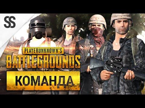 Battlegrounds - Лучшая команда (Сквад, Играем вчетвером, 1440p)