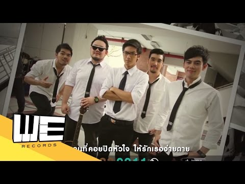 กะทันหัน - Project Love Pill 2 by Fongbeer [Lyric Video]