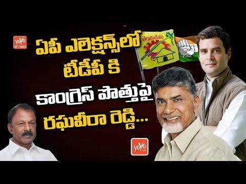 Raghuveera Reddy About TDP & Congress Alliance In Andhra Pradesh | AP Elections 2019 | YOYO AP Times