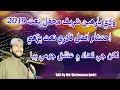 Ahtsham Afzal Qadri New Manqbat 2019 Dargah Deh Sohu Sahrif Bari 11 Ve