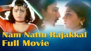 Nam Nattu Rajakkal Tamil Full Movie : Kushboo Sundar, Jaichithra, Rahman