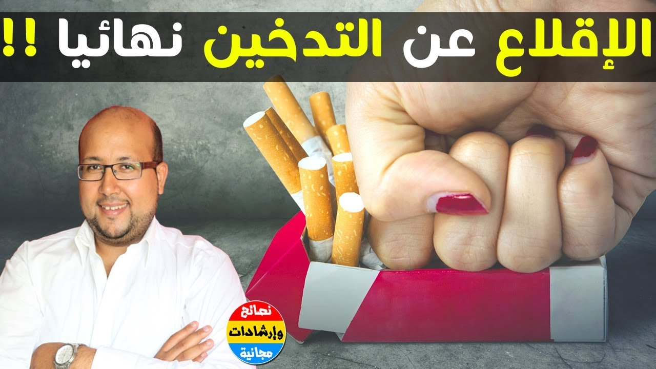 هل تريد الإقلاع عن التدخين نهائيا ؟ إليك وصفات طبيعية سهلة ومجربة ونصائح مع الدكتور عماد ميزاب ✔