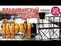 Михаил КРУГ Владимирский централ Альбом mp3