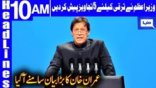 Pak China friendship invincible in every challenge: PM Imran | Headlines 10 AM | 26 April 2019|Dunya