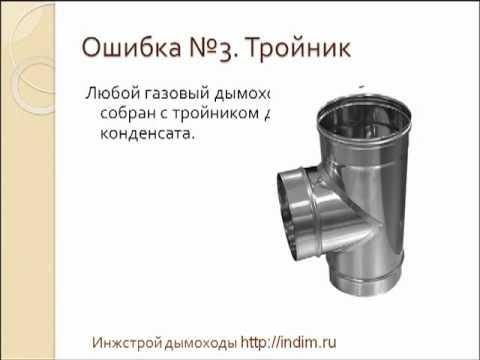 Вытяжная труба для газовой