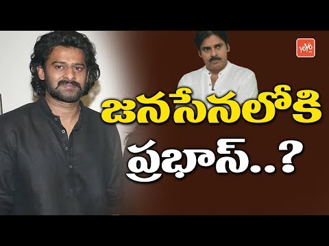 Prabhas to Join into Janasena Party Soon | Pawan Kalyan | AP Elections 2019 | YOYO TV Channel