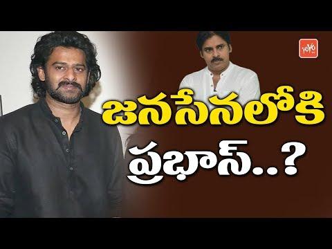 Prabhas to Join into Janasena Party Soon | Pawan Kalyan | AP Elections 2019 | YOYO TV Channel