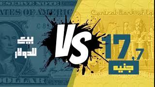 سعر الدولار في السوق السوداء اليوم الاثنين 19-2-2018