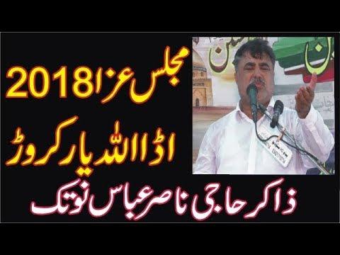 Zakir Haji Nasir Abbas Notak | Majlis E Aza 22 June 2018 | Ada Allah Yar Karor Lal Eson Layyah thumbnail