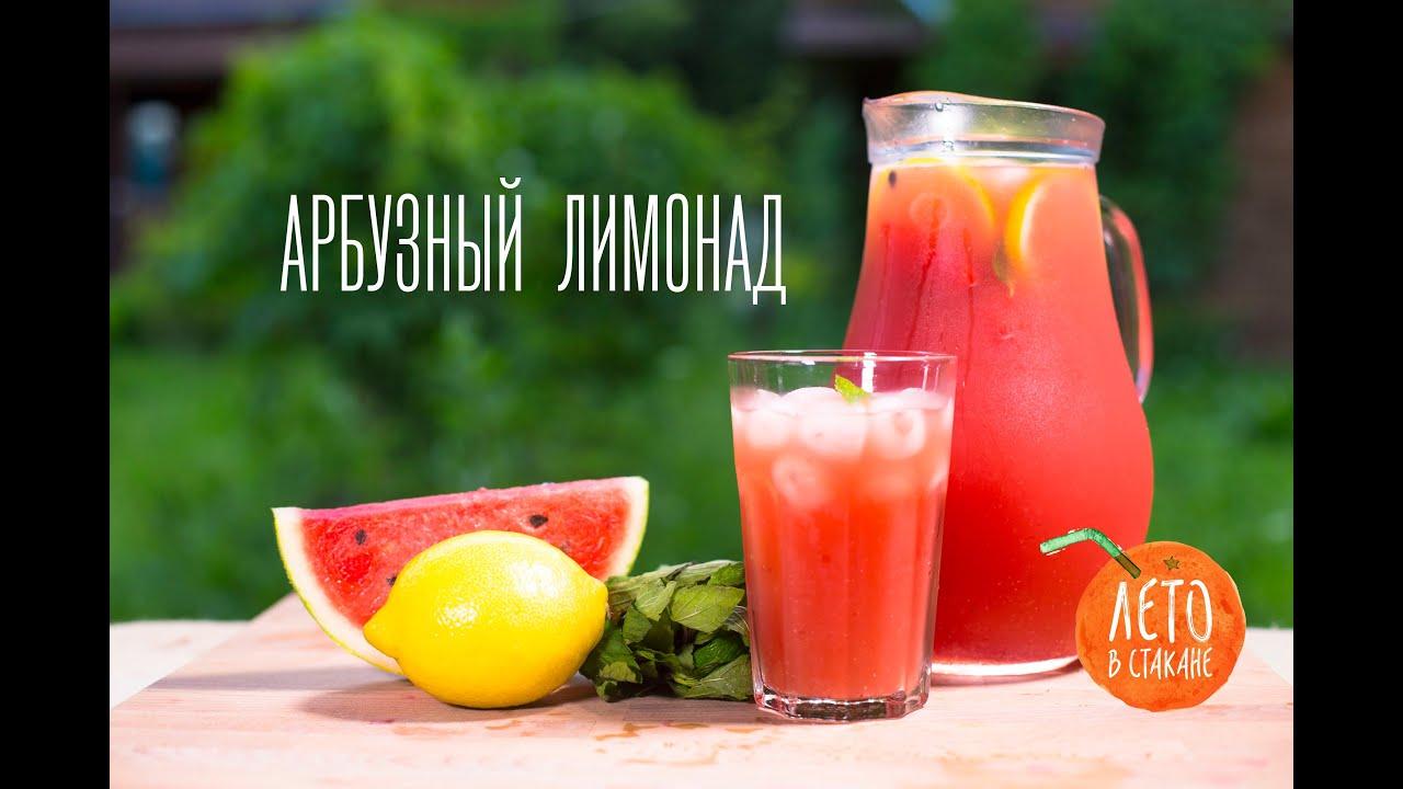 Арбузный лимонад с базиликом рецепт детское меню: напитки 79