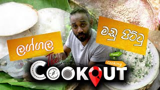 The Cookout | Laggala - Madu Pittu ( 17 - 10 - 2020 )