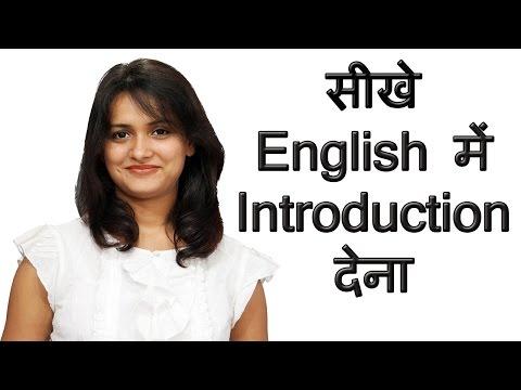 Basic English Speaking: Introduction Phrases