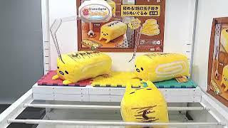 Toreba Gudetama - Pile Up! Baked Omelette Big Plushy 1 B