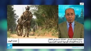 جمهورية افريقيا الوسطى ـ اتهام جنود فرنسيين بارتكاب انتهاكات جنسية بحق أطفال