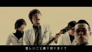 「道なき道、反骨の。」MV-Short Ver.- /東京スカパラダイスオーケストラ