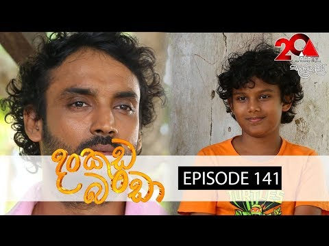 Dankuda Banda  | Episode 141 | Sirasa TV 10th September 2018 [HD]