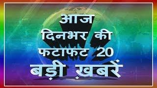 दिनभर की 20 फटाफट ख़बरें | Breaking news | Nonstop news | Top 20 news | MobileNews24 | Top 20 news.  from MobileNews 24