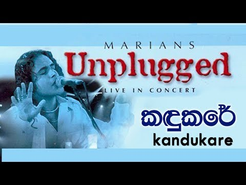 Kandukare - Marians Unplugged video