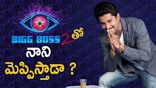 Will Nani Impress With Big Boss-2 | Nani Bigg Boss 2 | Latest Telugu Movie News