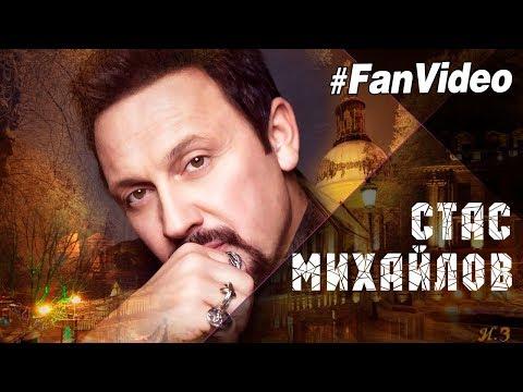Стас Михайлов - Перепутаю даты (Fan Video 2018)