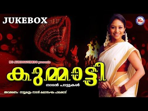 കുമ്മാട്ടി   KUMMATTY   Nadan Pattukal malayalam   Folk Songs Jukebox MP3
