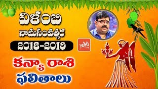 కన్యా రాశి - Kanya Rashi 2018 - #Virgo Horoscope 2018 - Rasi Phalalu Telugu