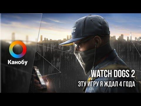 Watch Dogs 2. Эту игру я ждал 4 года