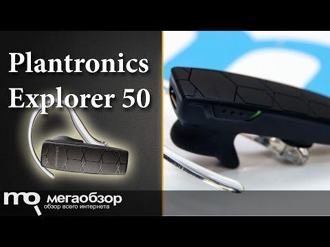 Обзор гарнитуры Plantronics Explorer 50