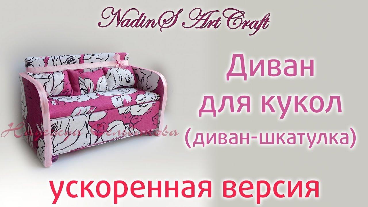 Как сделать мебель для кукол своими руками диван шкатулка