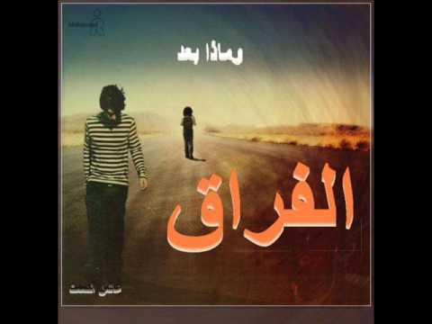 Title: Chi3ar 7ob hazin