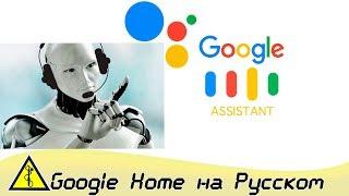 Google Home на Русском Своими Руками