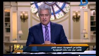 دهس مصري في السعودية
