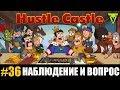 Hustle castle [Android] #36 Интересное наблюдение и вопрос зрителям
