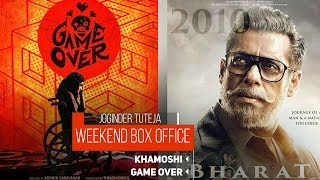 Game Over Weekend Box Office | Taapsee Pannu| Ashwin Saravanan |