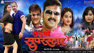 Saiyan Superstar - सइयां सुपरस्टार | Official Teaser | Pawan Singh ,Akshara | Bhojpuri Movie 2017