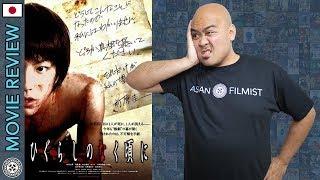 Higurashi no Naku Koro ni (Live Action) - Movie Review