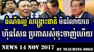 Cambodia Hot News WKR World Khmer Radio Morning Tuesday 11/14/2017