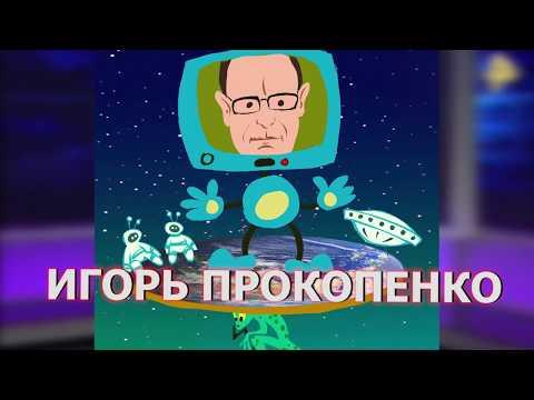Игорь Прокопенко: член-корреспондент ВРАЛ