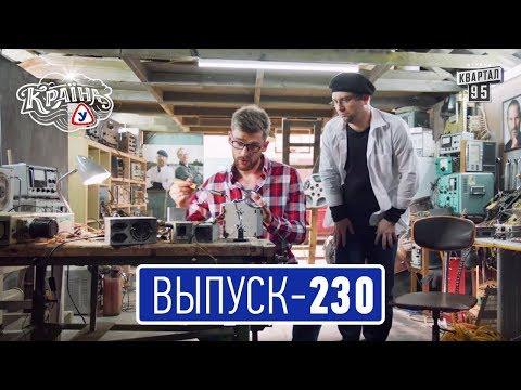 Країна У с Вечерним Марком, выпуск 230 | Сериал комедия 2017