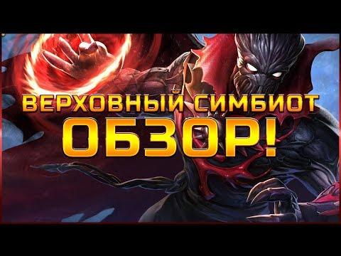 Верховный Симбиот Обзор марвел битва чемпионов Contest of champions mcoc mbch simbiote