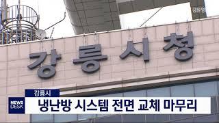 강릉]냉난방 시스템 전면 교체 마무리