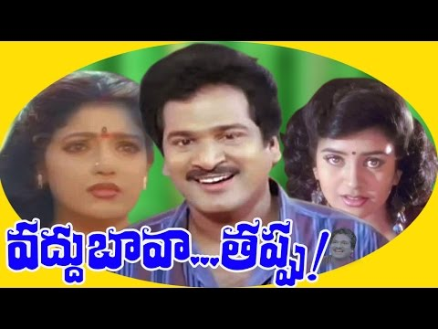 Vaddu Bava Tappu Full Length Movie || Rajendra Prasad Movies - Dvd Rip.. video