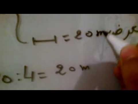 حساب مساحة ومحيط مستطيل (حل مسألة)