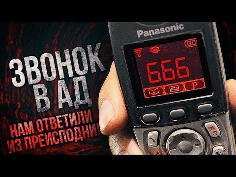Вызов Духов - Звонок на номер 666! Ответили Демоны из Ада!