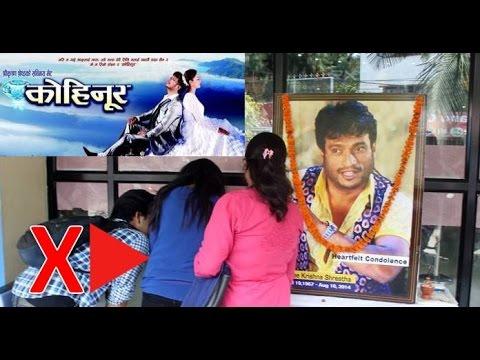 Kohinoor Nepali movie by Shree Krishna Shrestha theater report...